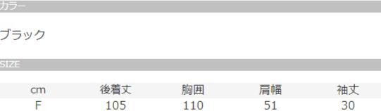 バンダナ柄ロングカーディガン コーディガン モード系のサイズ表